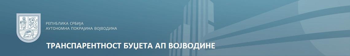 Transparentnost budzeta AP Vojvodine